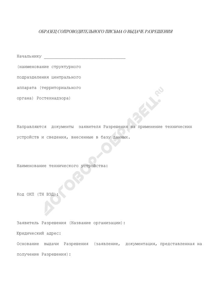 Образец сопроводительного письма о выдаче разрешения на применение конкретных видов (типов) технических устройств на опасных производственных объектах. Страница 1