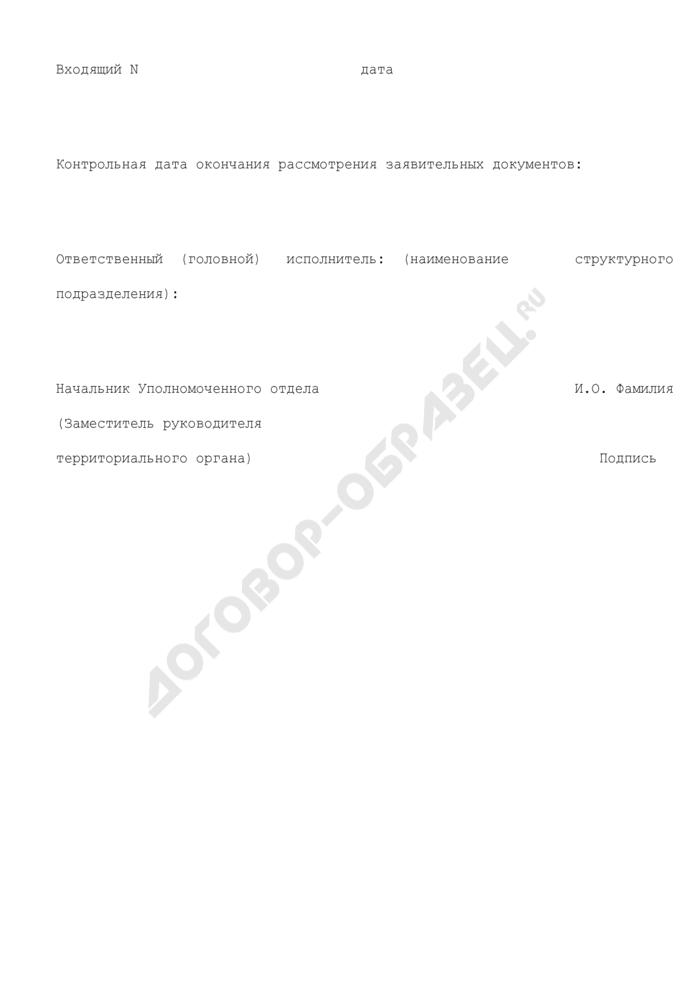 Образец сопроводительного письма о выдаче разрешения на применение конкретных видов (типов) технических устройств на опасных производственных объектах. Страница 2