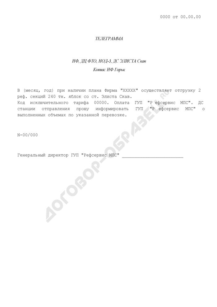 Образец телеграммы, подтверждающей оплату перевозки во внутригосударственном и международном сообщениях с оплатой в рублях по прейскуранту N 10-01. Страница 1