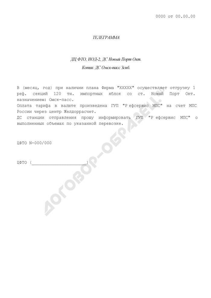 Образец телеграммы, подтверждающей оплату перевозки в международном сообщении с оплатой в СКВ. Страница 1