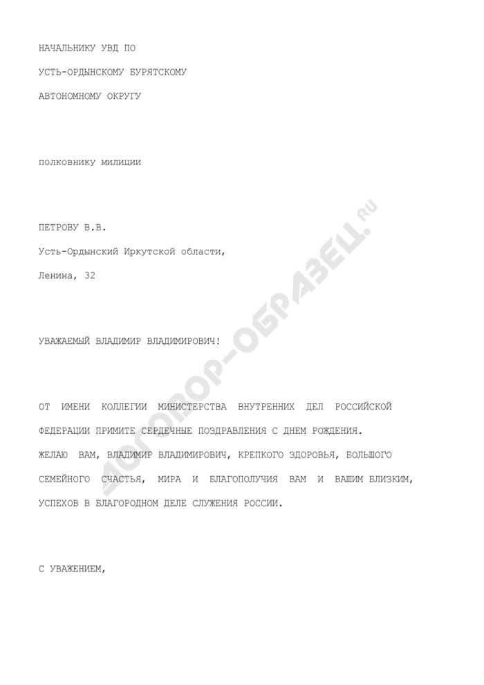 Образец телеграммы в МВД России (пример). Страница 1