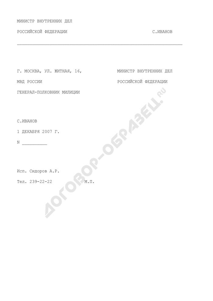 Образец телеграммы в МВД России (пример). Страница 2