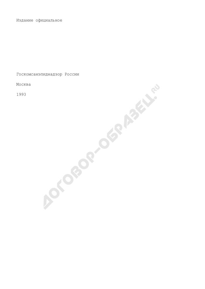 Образец титульного листа нормативного документа системы государственного санитарно-эпидемиологического нормирования. Страница 2