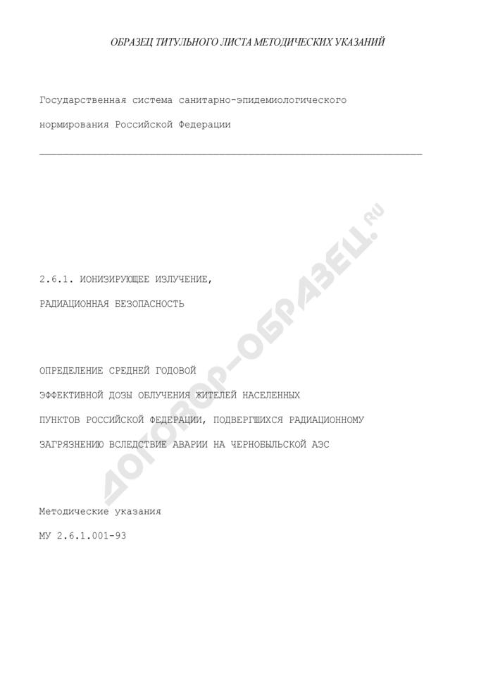 Образец титульного листа методических указаний системы государственного санитарно-эпидемиологического нормирования. Страница 1