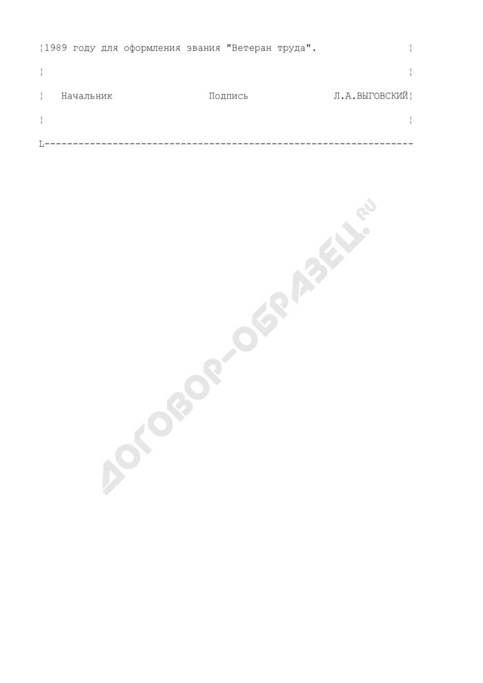 Образец углового бланка письма главного управления общего и профессионального образования. Страница 2