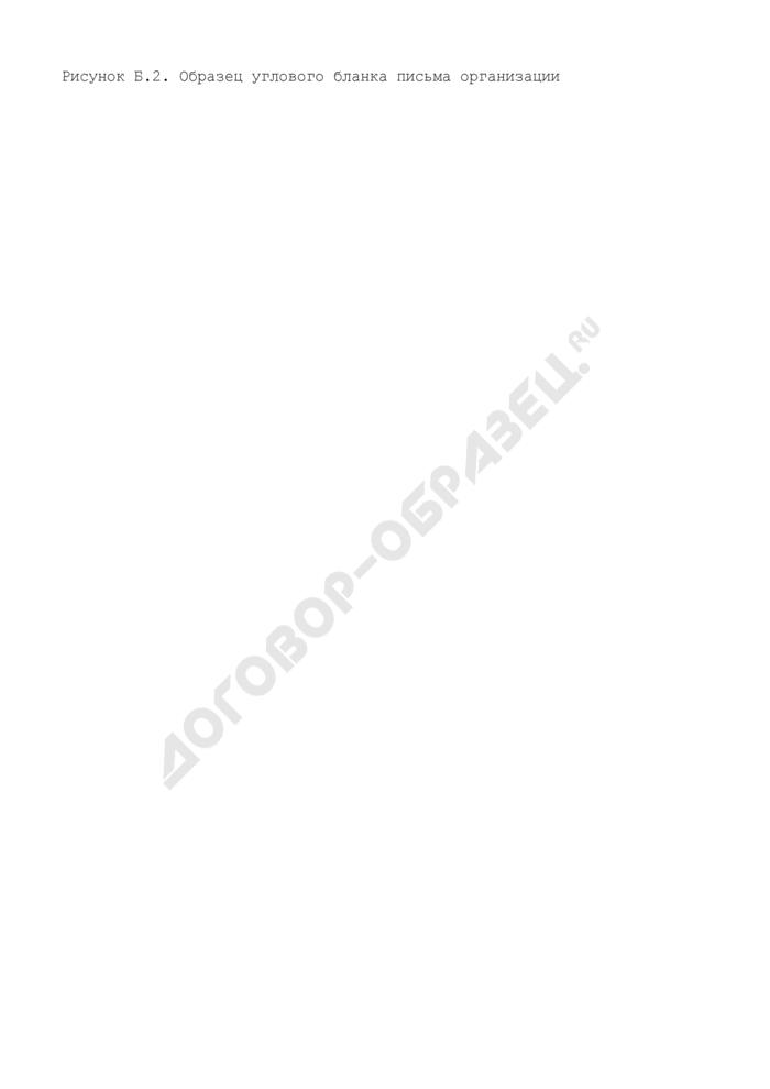 Образец углового бланка письма организации. Страница 2