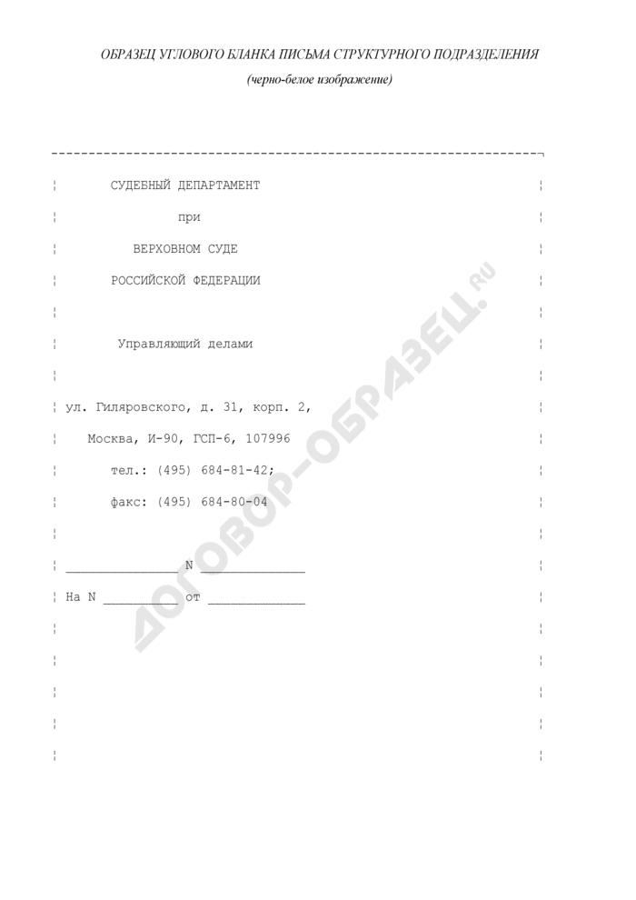 Образец углового бланка письма структурного подразделения в Судебном департаменте при Верховном Суде Российской Федерации. Страница 1