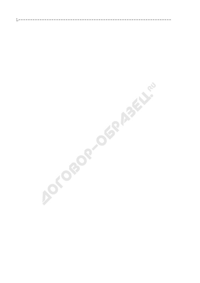Образец углового бланка письма структурного подразделения в Судебном департаменте при Верховном Суде Российской Федерации. Страница 2