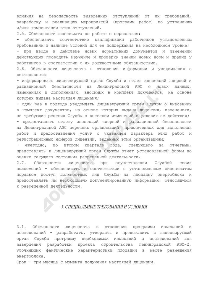 Образец условий действия лицензии на размещение ядерной установки (рекомендуемая форма). Страница 3