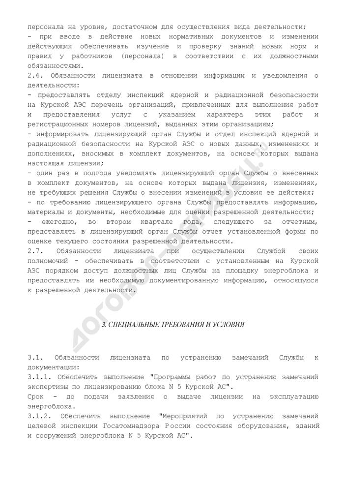 Образец условий действия лицензии на сооружение ядерной установки (рекомендуемая форма). Страница 3