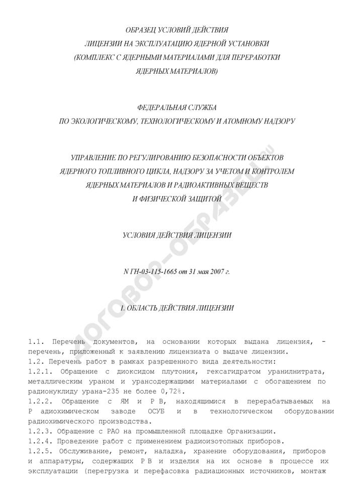 Образец условий действия лицензии на эксплуатацию ядерной установки (комплекс с ядерными материалами для переработки ядерных материалов) (рекомендуемая форма). Страница 1
