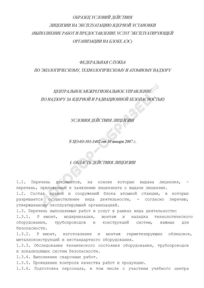 Образец условий действия лицензии на эксплуатацию ядерной установки (выполнение работ и предоставление услуг эксплуатирующей организации на блоке АЭС) (рекомендуемая форма). Страница 1