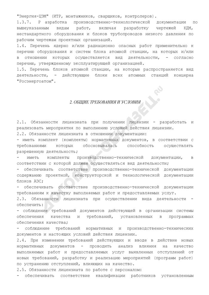 Образец условий действия лицензии на эксплуатацию ядерной установки (выполнение работ и предоставление услуг эксплуатирующей организации на блоке АЭС) (рекомендуемая форма). Страница 2