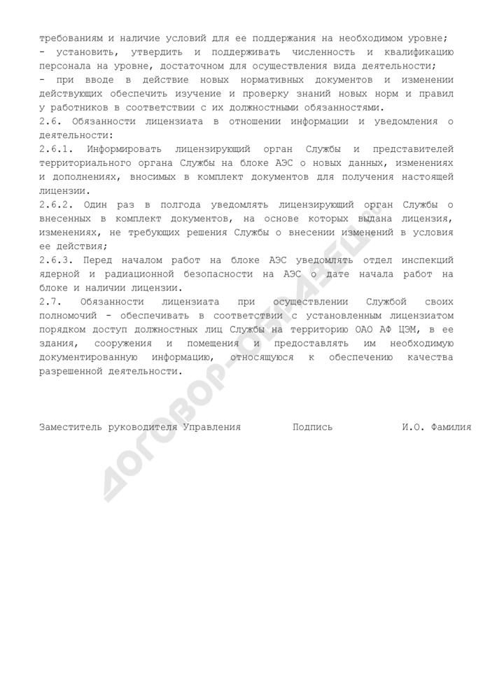 Образец условий действия лицензии на эксплуатацию ядерной установки (выполнение работ и предоставление услуг эксплуатирующей организации на блоке АЭС) (рекомендуемая форма). Страница 3