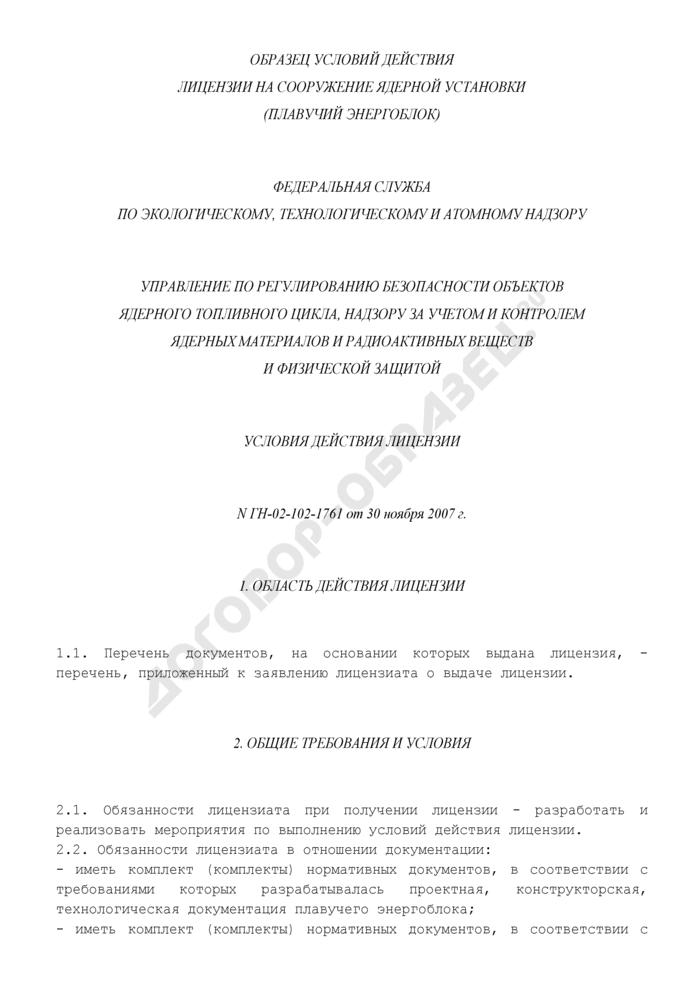 Образец условий действия лицензии на сооружение ядерной установки (плавучий энергоблок) (рекомендуемая форма). Страница 1