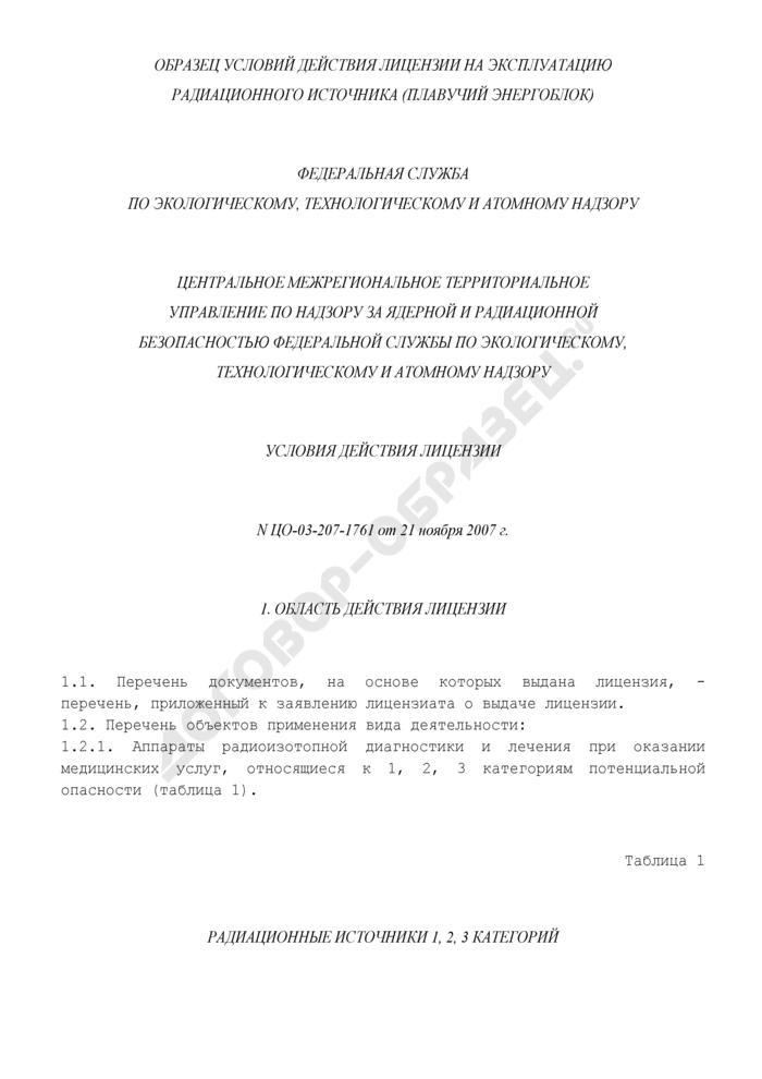 Образец условий действия лицензии на эксплуатацию радиационного источника (плавучий энергоблок) (рекомендуемая форма). Страница 1