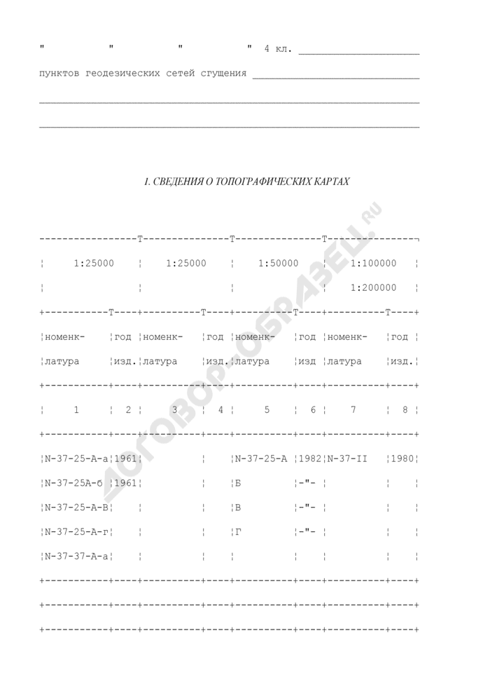 Образец формуляра каталога геодезических пунктов. Страница 2