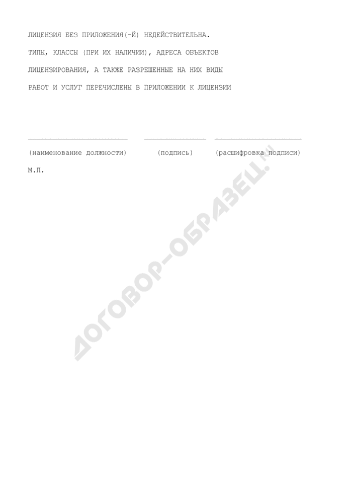 Образец формы лицензии на розничную продажу алкогольной продукции на территории города Москвы. Страница 2