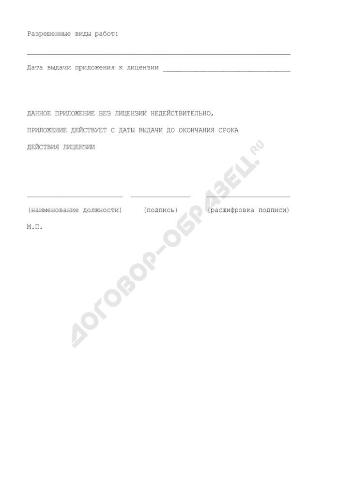 Образец формы приложения к лицензии на розничную продажу алкогольной продукции на территории города Москвы. Страница 2