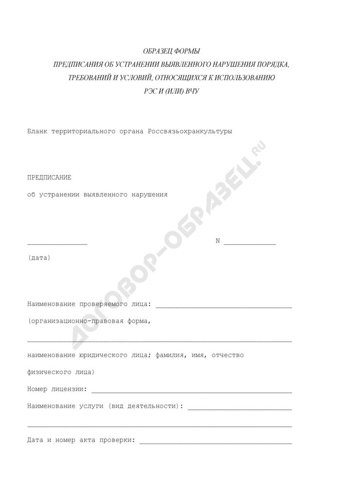 Образец формы предписания об устранении выявленного нарушения порядка, требований и условий, относящихся к использованию радиоэлектронных средств и (или) высокочастотных устройств. Страница 1