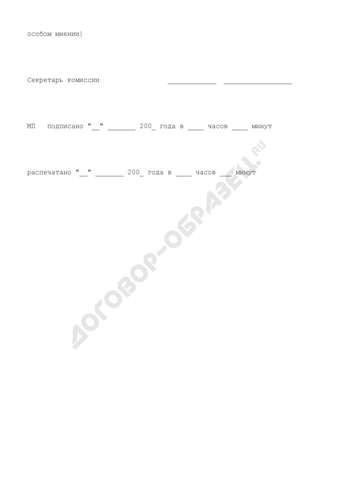 Образец формы распечатки результатов голосования на выборах и референдумах, проводимых на территории Российской Федерации. Страница 2