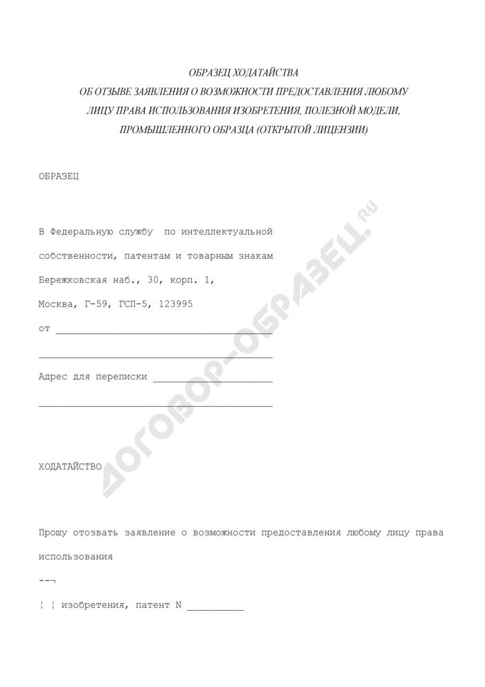 Образец ходатайства об отзыве заявления о возможности предоставления любому лицу права использования изобретения, полезной модели, промышленного образца (открытой лицензии). Страница 1