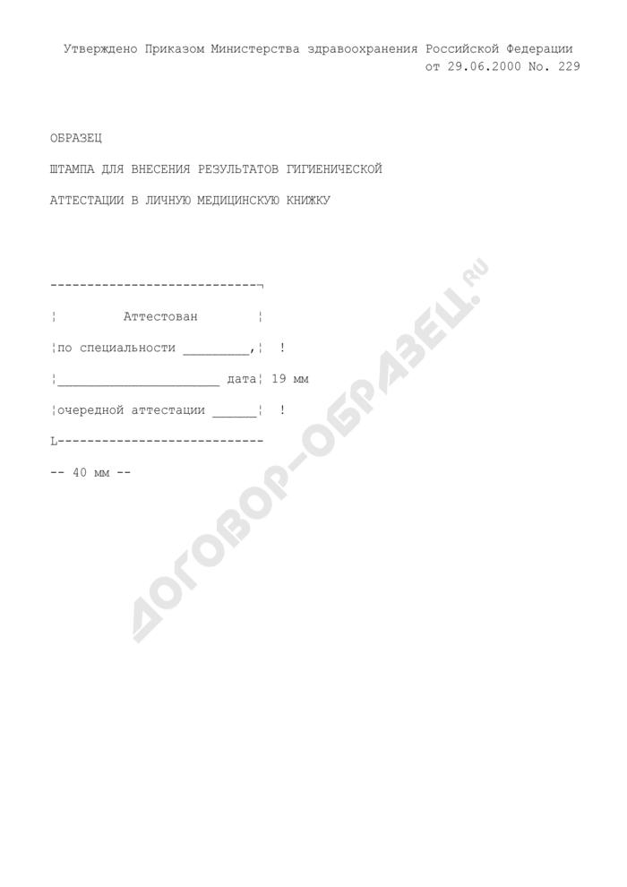 Образец штампа для внесения результатов гигиенической аттестации в личную медицинскую книжку. Страница 1