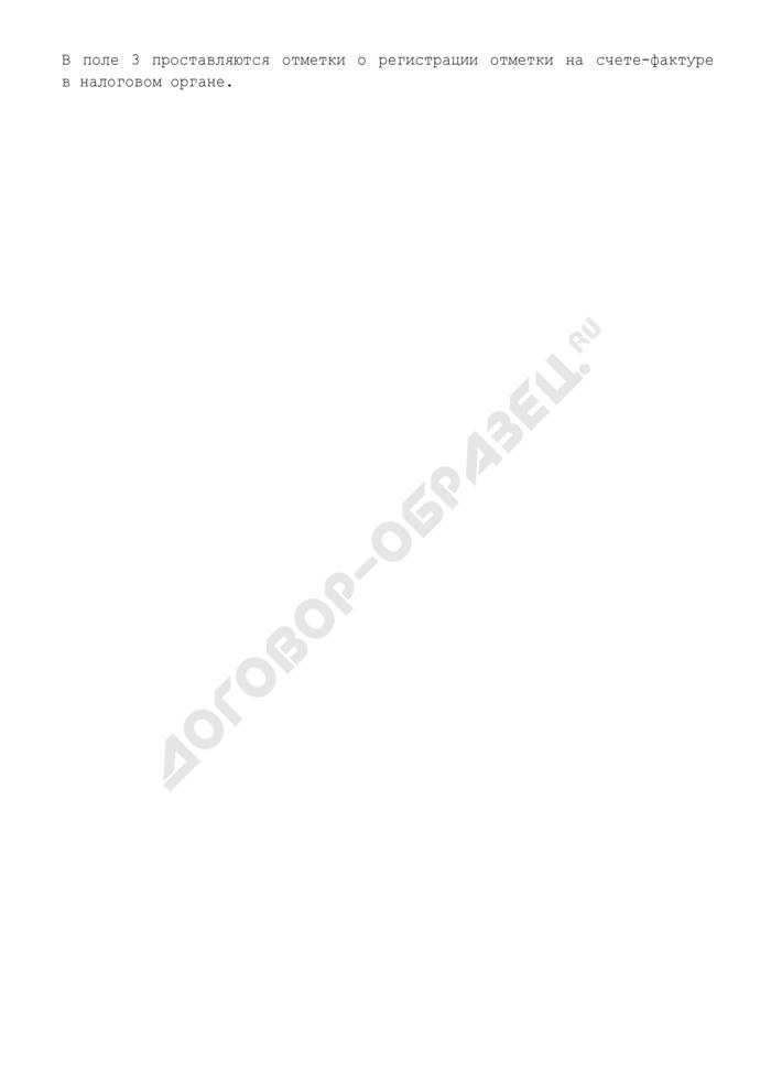 Образец штампа для проставления налоговым органом отметок на счетах-фактурах. Страница 2