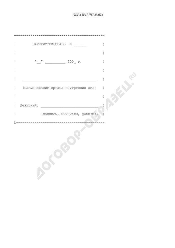 Образец штампа о регистрации сообщений о происшествиях, поступивших в дежурную часть органов внутренних дел. Страница 1