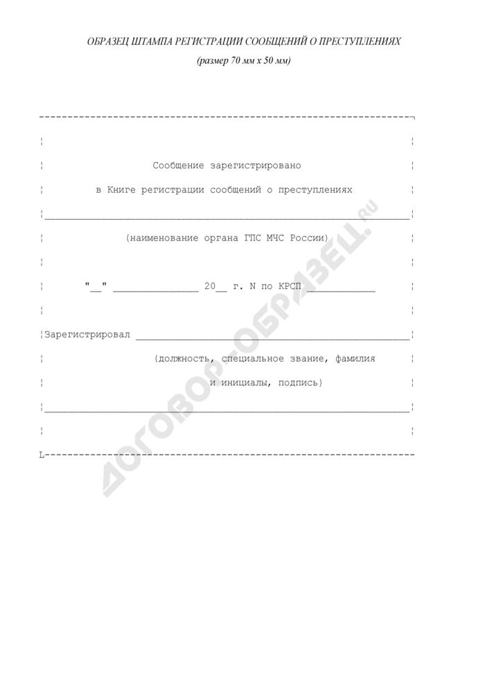 Образец штампа регистрации сообщений о преступлениях. Страница 1