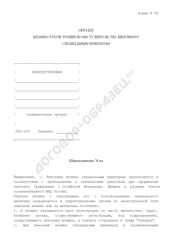 Образец штампа о регистрации по месту жительства, вносимого специальным принтером. Форма N 5П. Страница 1