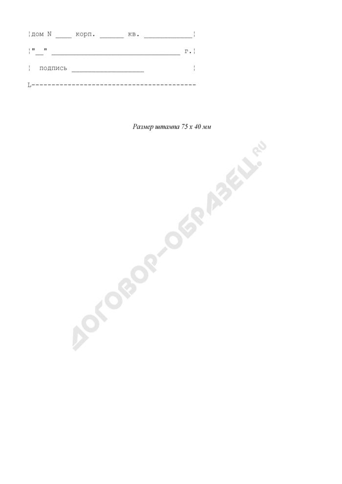 Образец штампа о регистрации по месту жительства в населенных пунктах, расположенных на территории пограничной зоны. Форма N 6П. Страница 2