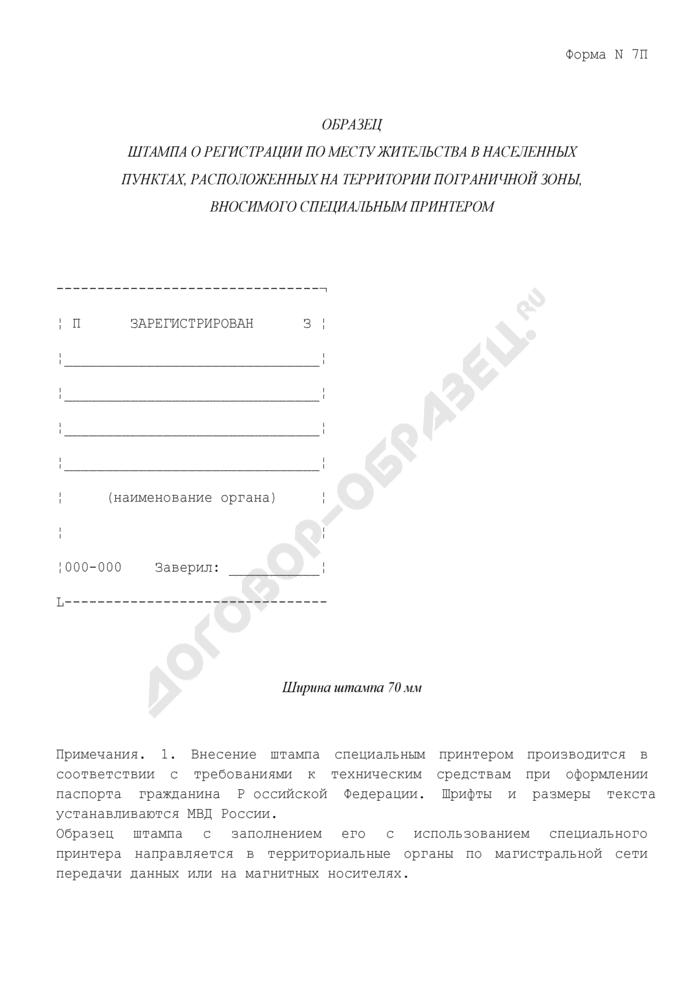 Образец штампа о регистрации по месту жительства в населенных пунктах, расположенных на территории пограничной зоны, вносимого специальным принтером. Форма N 7П. Страница 1