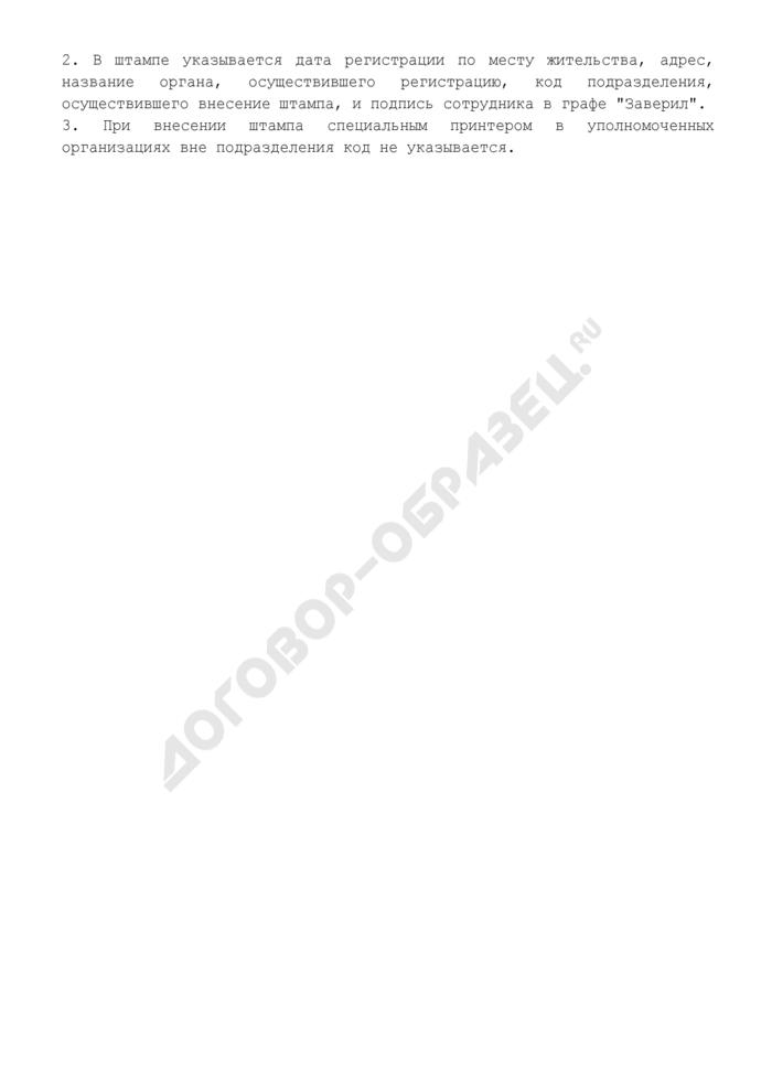 Образец штампа о регистрации по месту жительства в населенных пунктах, расположенных на территории пограничной зоны, вносимого специальным принтером. Форма N 7П. Страница 2