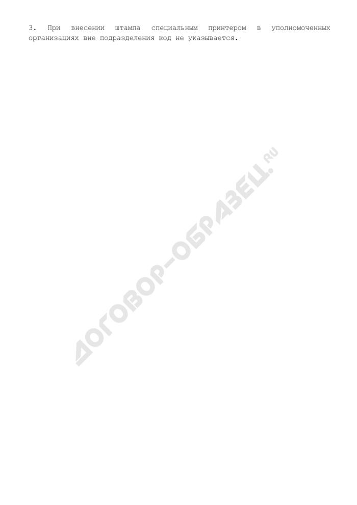 Образец штампа о снятии с регистрационного учета по месту жительства, вносимого специальным принтером. Форма N 9П. Страница 2