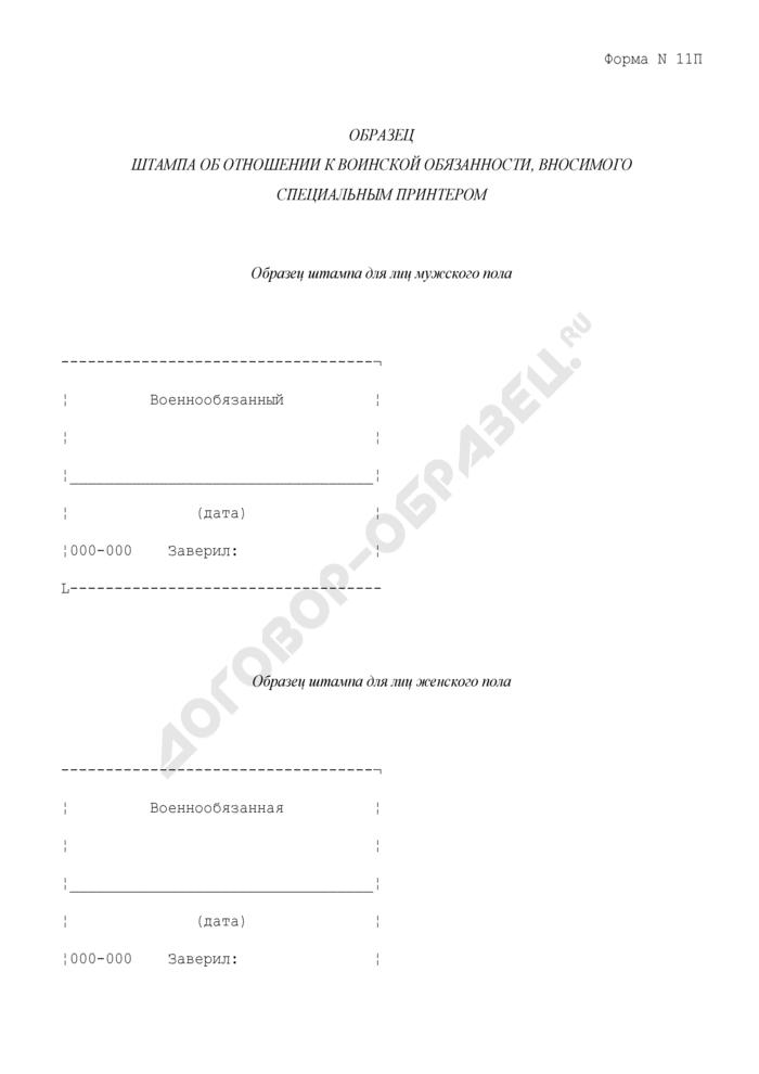 Образец штампа об отношении к воинской обязанности, вносимого специальным принтером. Форма N 11П. Страница 1
