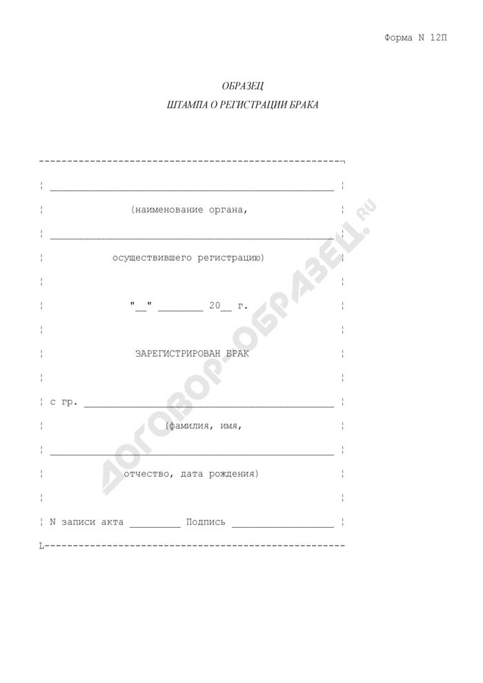 Образец штампа о регистрации брака. Форма N 12П. Страница 1