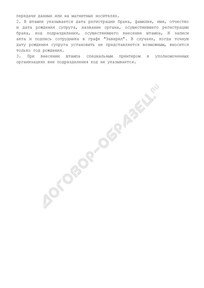 Образец штампа о регистрации брака, вносимого специальным принтером. Форма N 13П. Страница 2