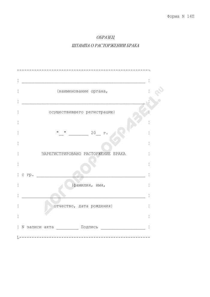Образец штампа о расторжении брака. Форма N 14П. Страница 1
