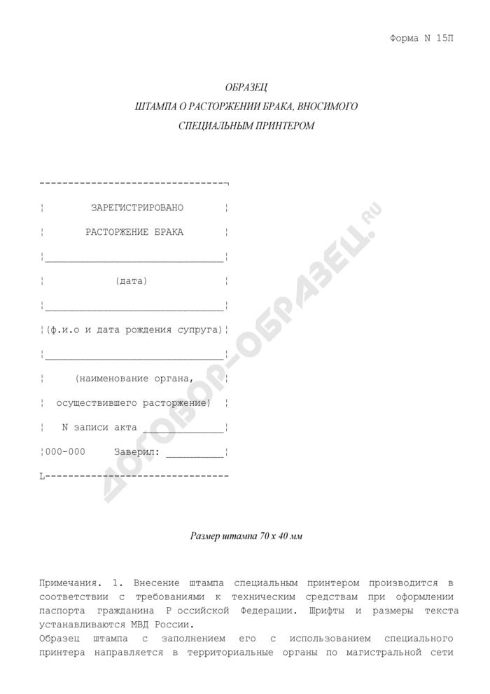 Образец штампа о расторжении брака, вносимого специальным принтером. Форма N 15П. Страница 1