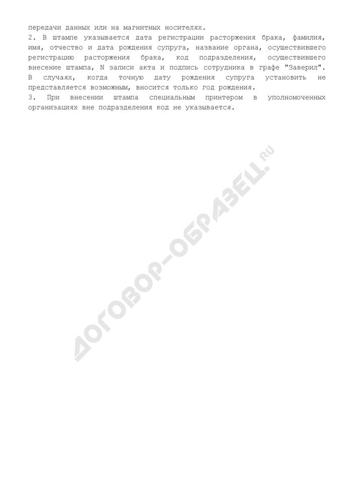 Образец штампа о расторжении брака, вносимого специальным принтером. Форма N 15П. Страница 2