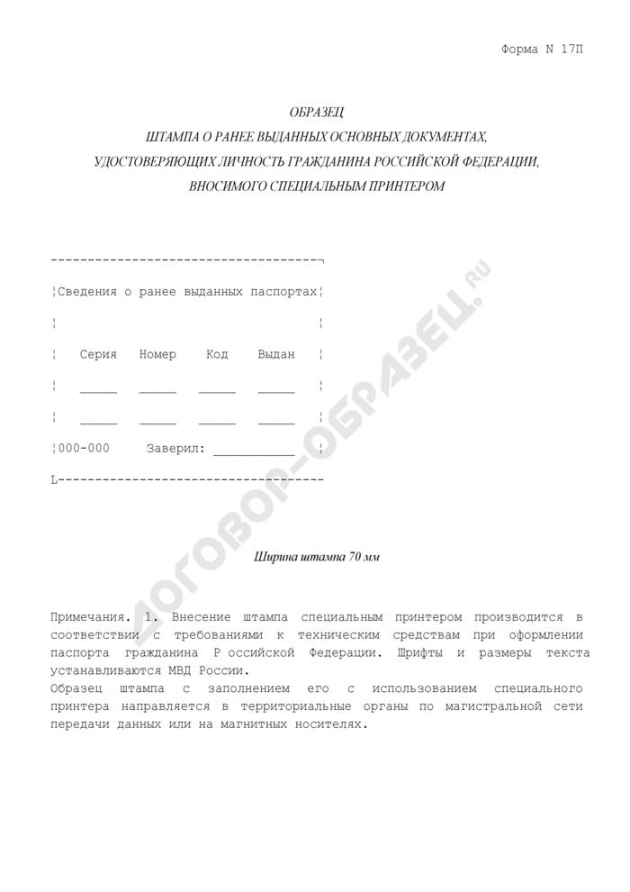 Образец штампа о ранее выданных основных документах, удостоверяющих личность гражданина Российской Федерации, вносимого специальным принтером. Форма N 17П. Страница 1