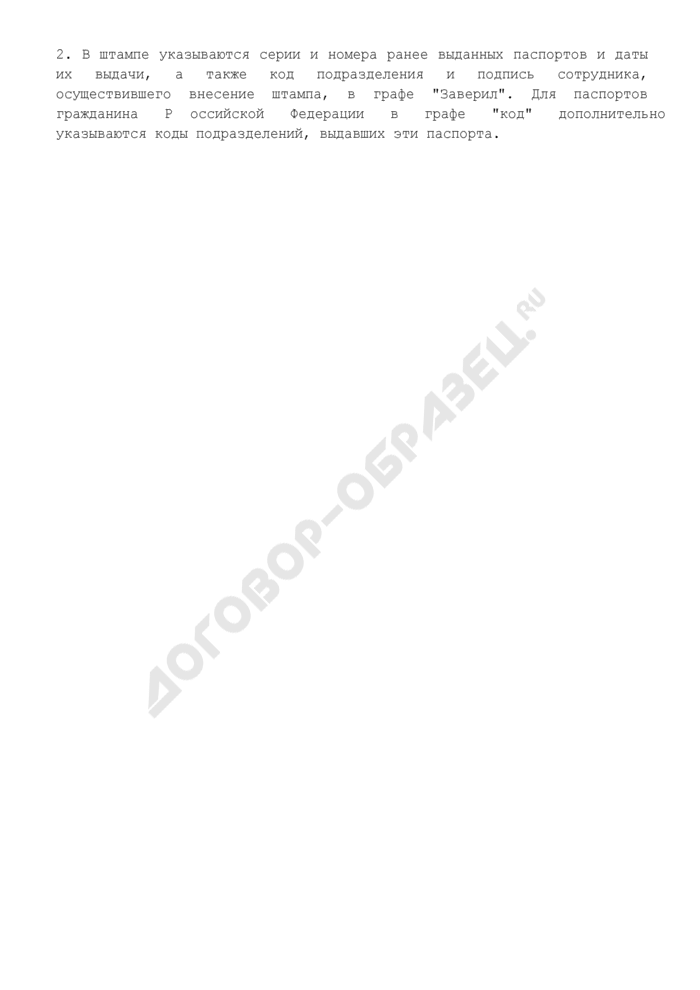 Образец штампа о ранее выданных основных документах, удостоверяющих личность гражданина Российской Федерации, вносимого специальным принтером. Форма N 17П. Страница 2