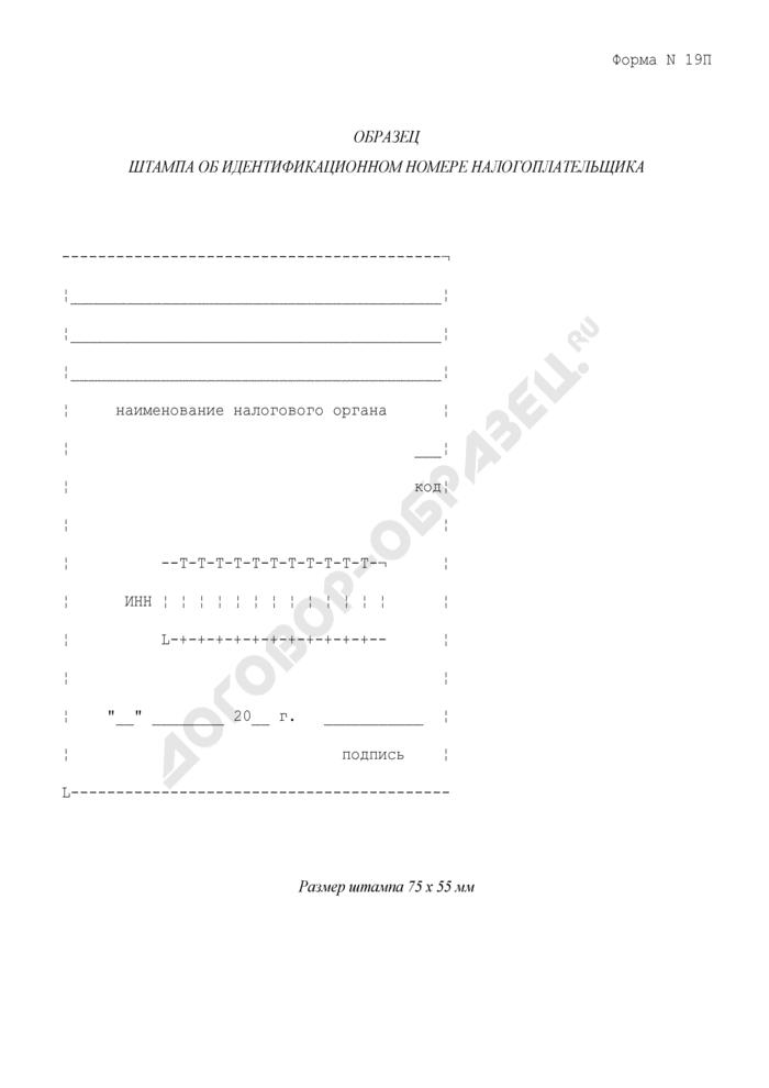 Образец штампа об идентификационном номере налогоплательщика. Форма N 19П. Страница 1