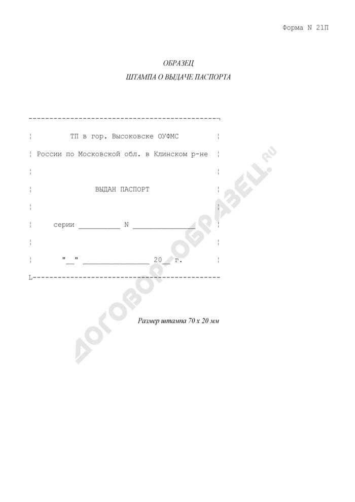 Образец штампа о выдаче паспорта гражданина Российской Федерации. форма N 21П. Страница 1
