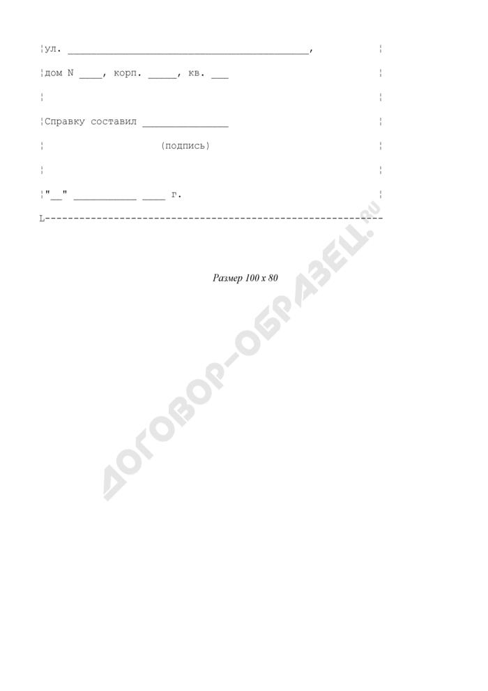 Образец штампа (проставляется подразделением адресно-справочной работы на запросах (заявлениях)). Форма N 14А. Страница 2