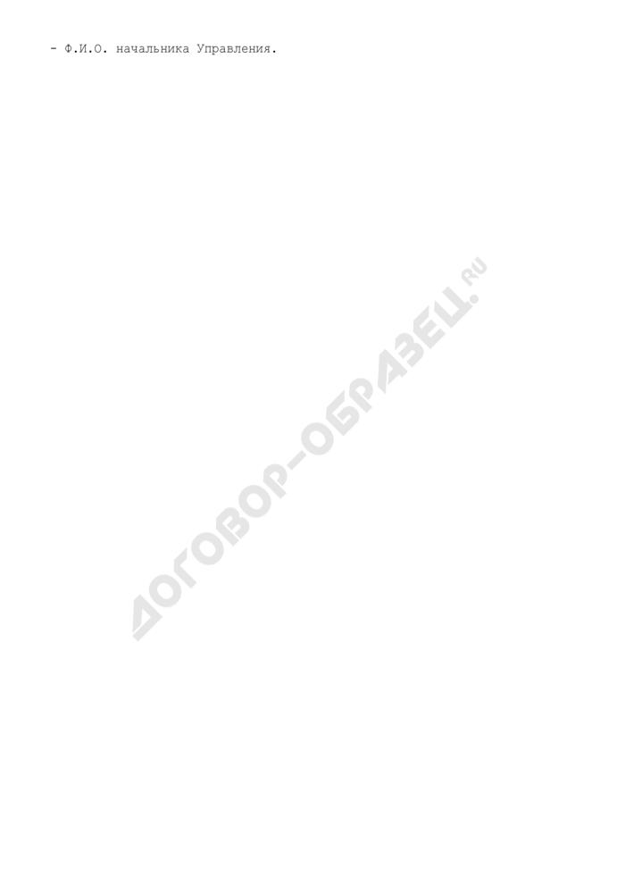 Образец штампа согласования Министерства культуры Московской области. Страница 2
