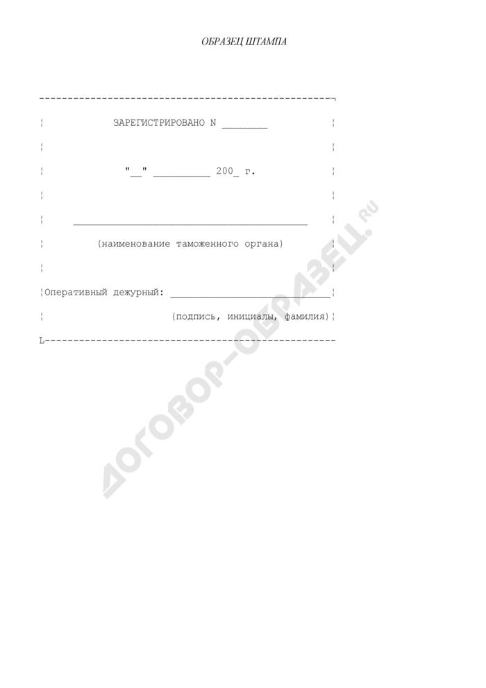 Образец штампа, зарегистрированных сообщений о преступлениях, поступивших в оперативно-дежурное подразделение таможенных органов, на документах, зарегистрированных в книге учета сообщений о преступлениях. Страница 1