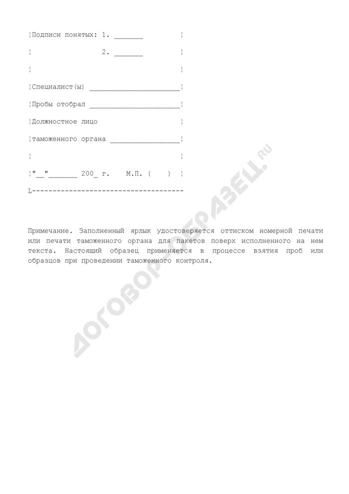Образец ярлыка обеспечения сохранности упаковки взятых образцов или проб товаров при проведении таможенного контроля. Форма N 2. Страница 2