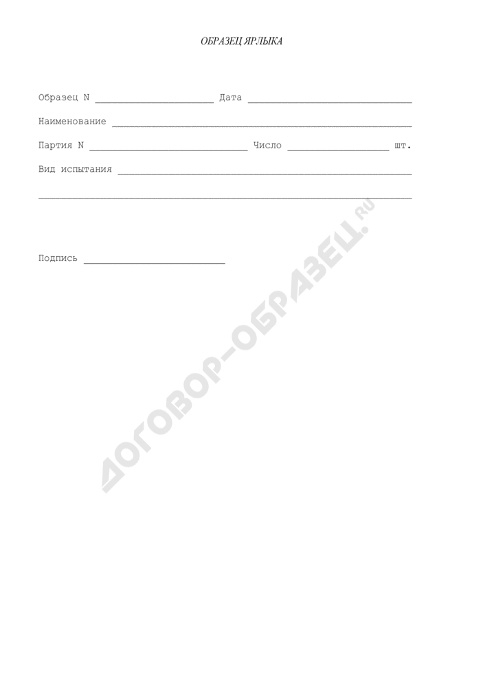 Образец ярлыка изделия арматуры (рекомендуемая форма). Страница 1